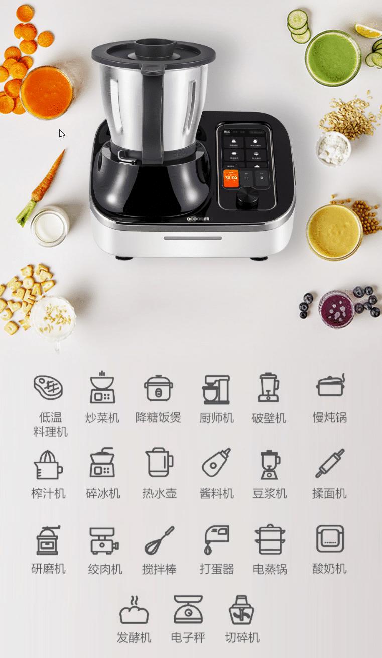 2020 12 14 11 22 40 Quanchu Intelligent Multi purpose Cooking Robot White Xiaomi Youpin