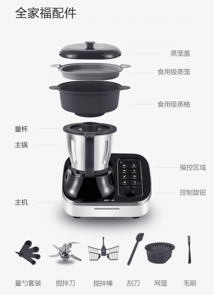 2020 12 14 11 40 43 Quanchu Intelligent Multi purpose Cooking Robot White Xiaomi Youpin