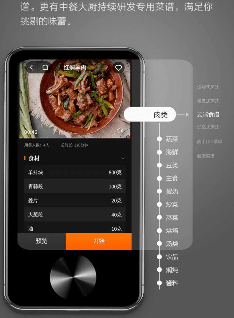 2020 12 14 11 41 15 Quanchu Intelligent Multi purpose Cooking Robot White Xiaomi Youpin